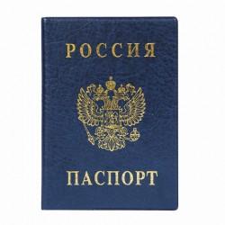 """Обложка """"Паспорт России"""" ПВХ, синяя"""