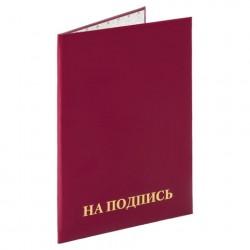 """Папка адресная А4 бумвинил """"НА ПОДПИСЬ"""", бордовая"""