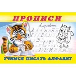 Прописи Учимся писать алфавит