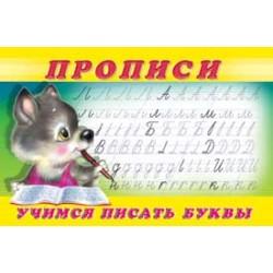 Прописи Учимся писать буквы