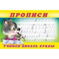 Прописи Учимся писать печатные буквы