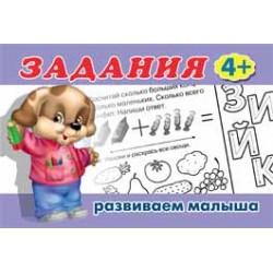 Прописи развиваем малыша Задания 4+