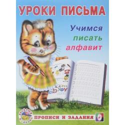 Уроки письма Учимся писать алфавит