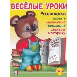 Веселые уроки 5-6