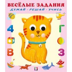 Веселые задания Кот