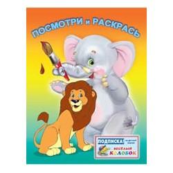 Посмотри и раскрась Лев и Слон