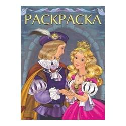 Раскраска А4 Принц и  Принцесса