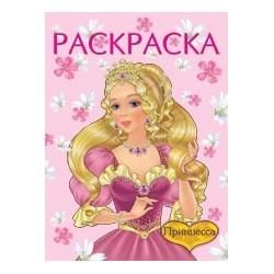 Раскраска А4 Принцесса розовая