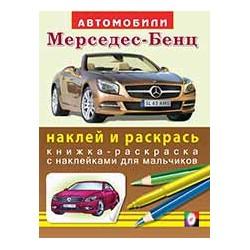 Наклей и раскрась Автомобили БМВ