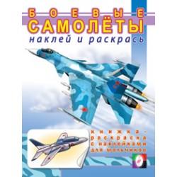 Наклей и раскрась Боевые самолеты