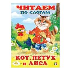 ЧИТАЕМ ПО СЛОГАМ Кот , петух и лиса