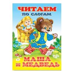 ЧИТАЕМ ПО СЛОГАМ Маша и медведь