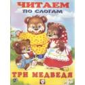 ЧИТАЕМ ПО СЛОГАМ Три медведя
