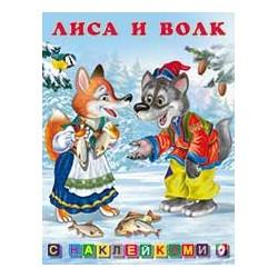 СКАЗКА С НАКЛЕЙКАМИ Лиса и Волк