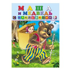СКАЗКА С НАКЛЕЙКАМИ Маша и медведь