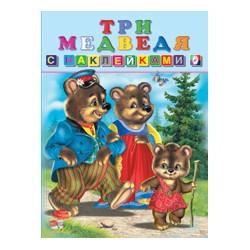 СКАЗКА С НАКЛЕЙКАМИ Три медведя