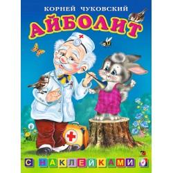 СКАЗКА С НАКЛЕЙКАМИ Чуковский К. Айболит