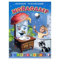 СКАЗКА С НАКЛЕЙКАМИ Чуковский К.Мойдодыр