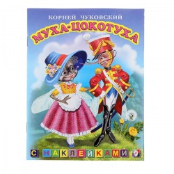 СКАЗКА С НАКЛЕЙКАМИ Чуковский К.Муха-Цокотуха