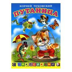 СКАЗКА С НАКЛЕЙКАМИ Чуковский К.Путаница