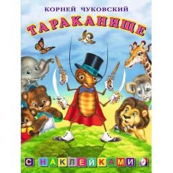 СКАЗКА С НАКЛЕЙКАМИ Чуковский К.Тараканище