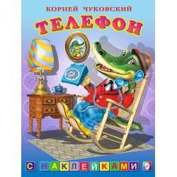 СКАЗКА С НАКЛЕЙКАМИ Чуковский К.Телефон