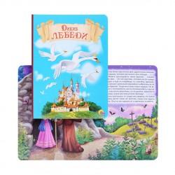 Книжка-картонка Дикие лебеди