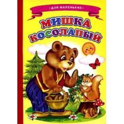 Книжка-картонка Мишка косолапый