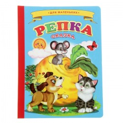 Книжка-картонка Репка