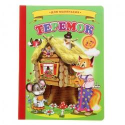 Книжка-картонка Теремок