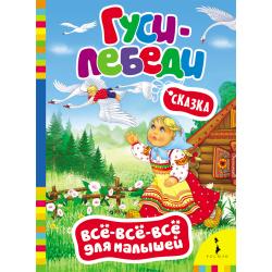 Книжка-картонка Гуси-лебеди