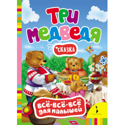 Книжка-картонка Три медведя