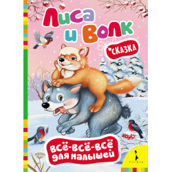 Книжка-картонка Лиса и волк
