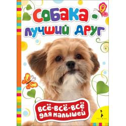 Книжка-картонка Собака лучший друг