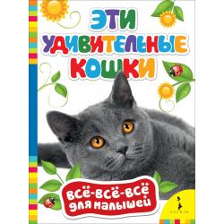 Книжка-картонка Эти удивительные кошки