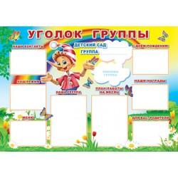 Плакат Уголок группы А1
