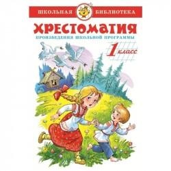 ШБ Хрестоматия 1-й класс Сборник