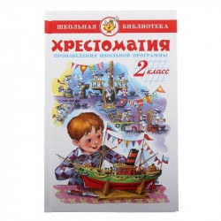 ШБ Хрестоматия 2-й класс Сборник