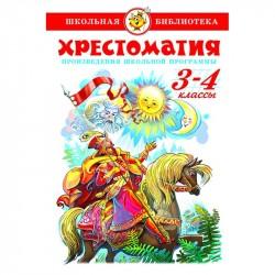 ШБ Хрестоматия 3-4-й кл. Сборник