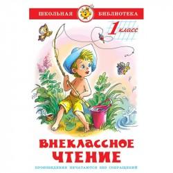 ШБ Внеклассное чтение (для 1 класса) Сборник