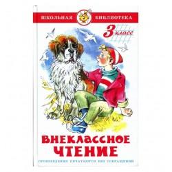 ШБ Внеклассное чтение (для 3 класса) Сборник