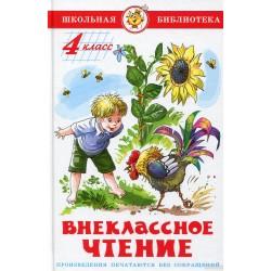 ШБ Внеклассное чтение (для 4 класса) Сборник
