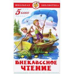 ШБ Внеклассное чтение (для 5 класса) Сборник