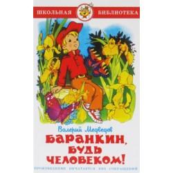 ШБ Баранкин, будь человеком