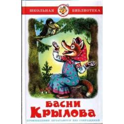 ШБ Басни Крылова