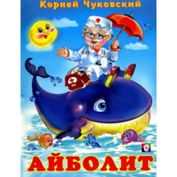 СКАЗКИ ДЕТЯМ К. Чуковский Айболит