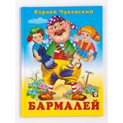 СКАЗКИ ДЕТЯМ К. Чуковский Бармалей
