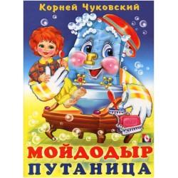 СКАЗКИ ДЕТЯМ К. Чуковский Мойдодыр