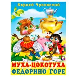 СКАЗКИ ДЕТЯМ К. Чуковский Муха-цокотуха