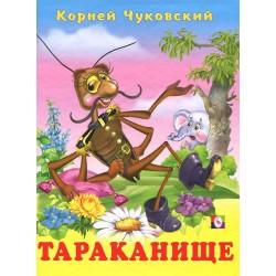 СКАЗКИ ДЕТЯМ К. Чуковский Тараканище
